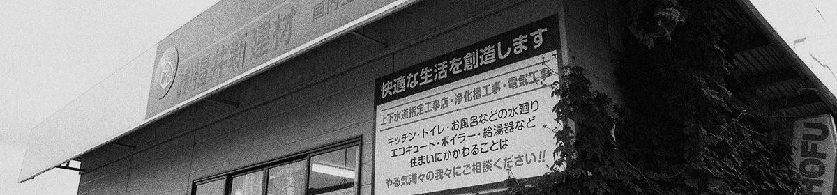 福井新建材 STAFF BLOG